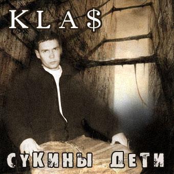 Альбом 1.Kla$ - Сукины дети (2006)