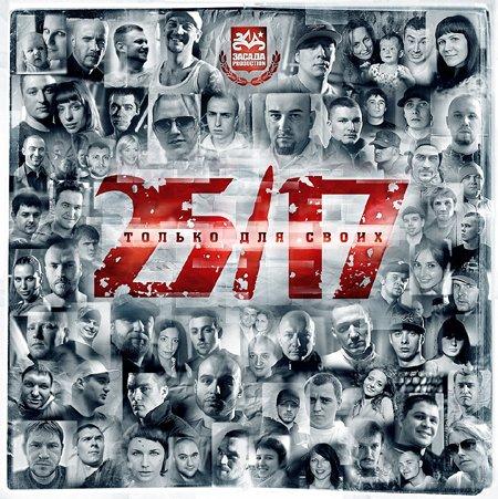 Альбом 25/17 - Только Для Своих (2009)