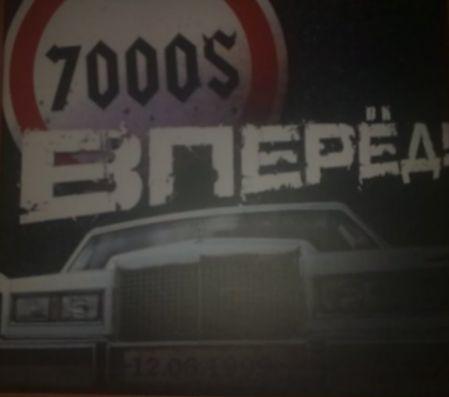 Новый альбом 7000$ - Вперед! (2011)