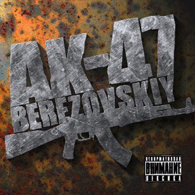 Альбом АК-47 - Березовский (2009)