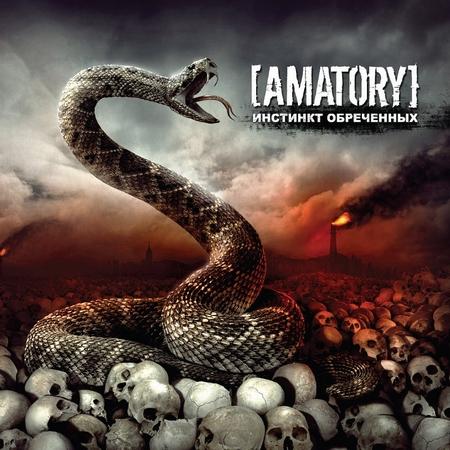 Альбом AMATORY (Аматори) - Инстинкт Обреченных (2010)
