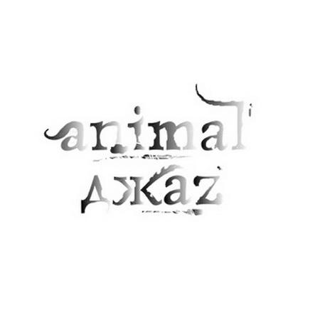 Новый альбом Animal ДжаZ (Энимал Джаз) - Animal ДжаZ (2011)