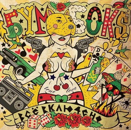 Альбом Бумбокс - Всё Включено (2010)