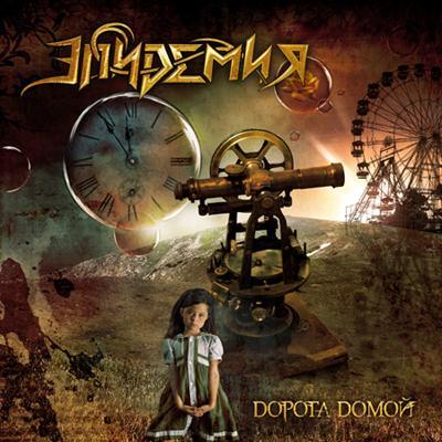 Альбом Эпидемия - Дорога Домой (2010)