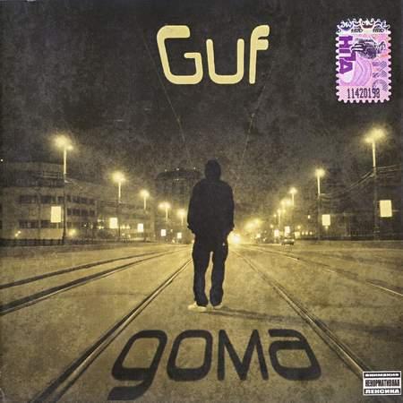 Guf (Гуф) (ex CENTR) - Дома (альбом 2009) [ПОЛНОЦЕННЫЙ АЛЬБОМ]