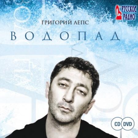 Альбом Григорий Лепс - Водопад (2009)