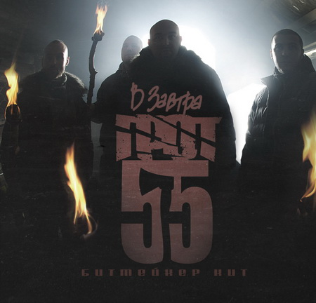 Новый альбом Грот и D-Man 55 - В завтра (2011)
