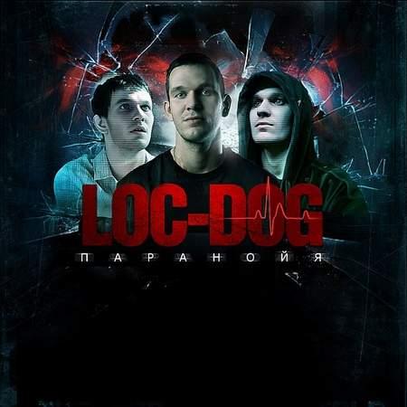 Альбом Loc-Dog - Паранойя (2010)
