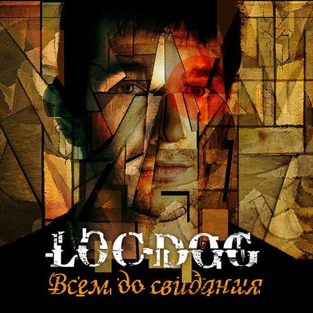 Новый альбом Loc-Dog - Всем до свидания (2011)