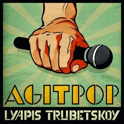 Альбом Ляпис Трубецкой (Lyapis Trubetskoy) - Agitpop (2010)