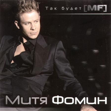 Новый альбом Митя Фомин - Так Будет MF (2010)