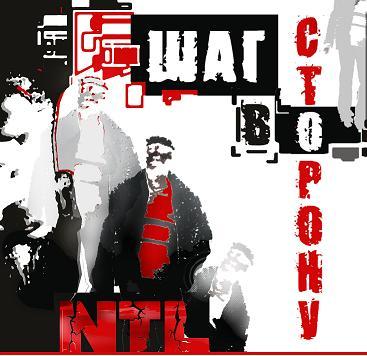 Альбом NTL - Шаг в сторону (2005)