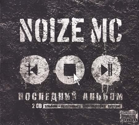 Альбом Noize MC - Последний альбом (2010)