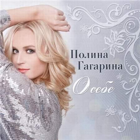 Альбом Полина Гагарина - О себе (2010)