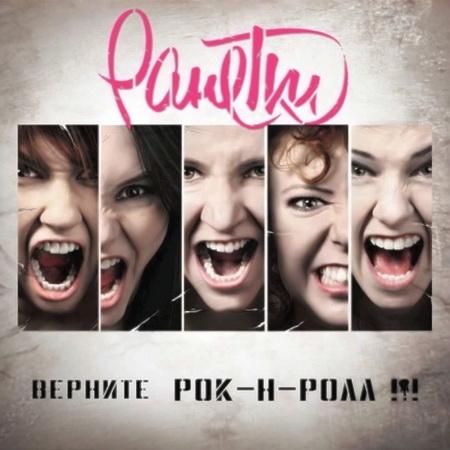 Новый альбом Ранетки - Верните рок-н-ролл!!! (2011)