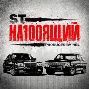 Новый альбом ST - На100ящий (Настоящий) (2011)