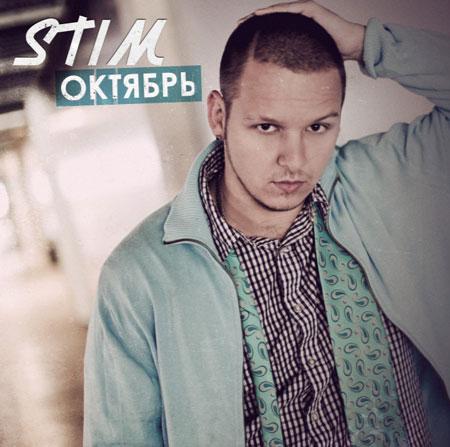 Альбом ST1M - Октябрь (2010)