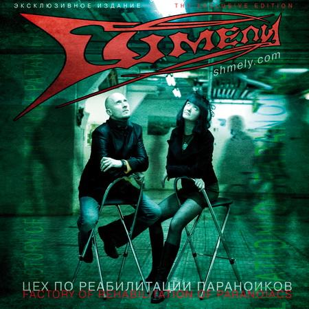 Новый альбом Шмели - Цех по реабилитации параноиков (2011)