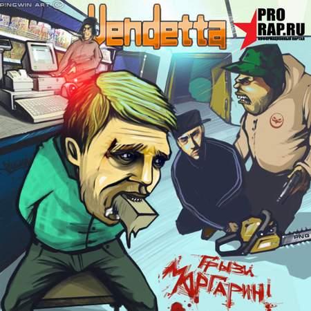 Альбом Vendetta - Грызи Маргарин (2009)