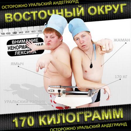 Альбом Восточный Округ - 170 Килограмм (2010)