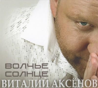 Новый альбом Виталий Аксёнов - Волчье солнце (2011)