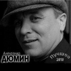 Альбом Александр Дюмин - Лучшее (2010)