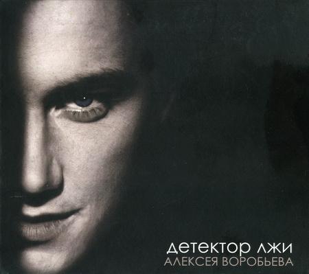 Новый альбом Алексей Воробьев - Детектор лжи (2011)