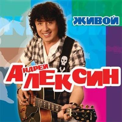 Альбом Андрей Алексин - Живой (2010)