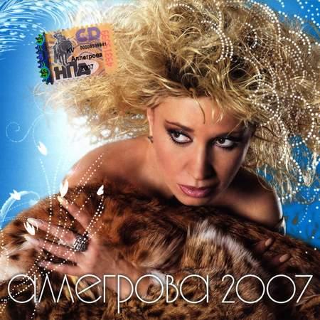 Альбом Ирина Аллегрова - Аллегрова 2007 (2007)