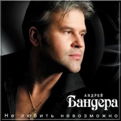 Альбом Андрей Бандера - Не любить невозможно (2009)