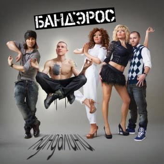 Новый альбом БандЭрос - Кундалини (2011)