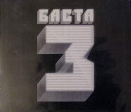 Альбом Баста - Баста 3 (2010)