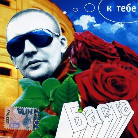 Альбом БАСТА - К Тебе (2008)