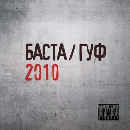 Баста и Гуф - 2010