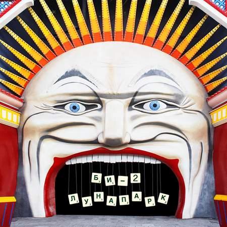 Альбом Би 2 - Лунапарк (2009)