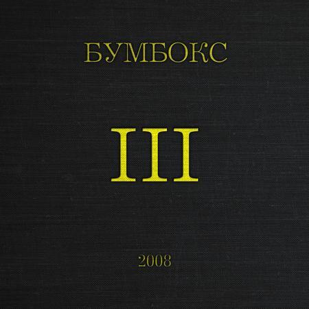Альбом Бумбокс - III (2008)