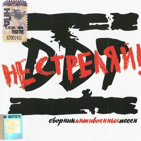 Альбом ДДТ - Не стреляй (2008)