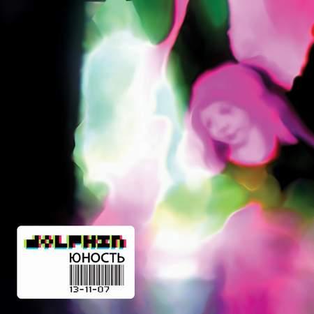 Альбом Дельфин (Dolphin) - Юность (2007)