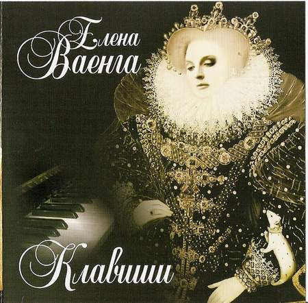 Альбом Елена Ваенга - Клавиши (2008)