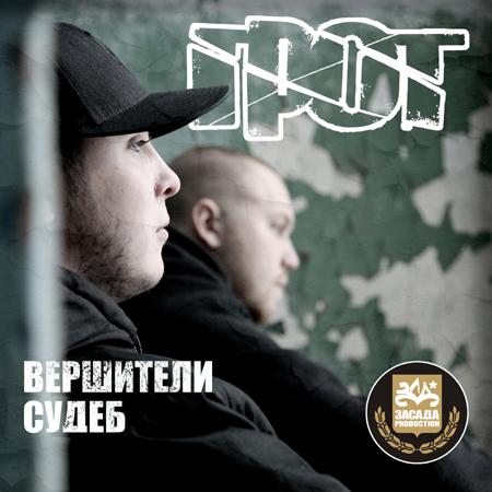 Альбом ГРОТ - Вершители судеб (2010)