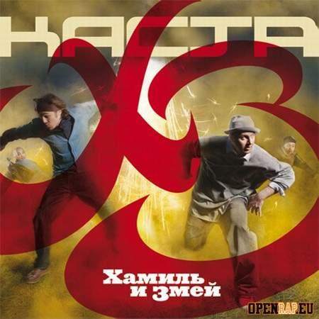 Альбом Хамиль и Змей (Каста) - ХЗ (2010)