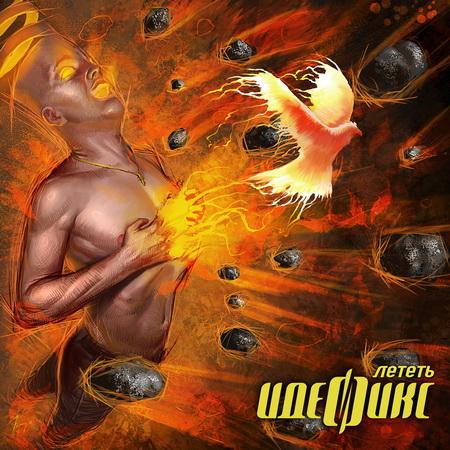 Новый альбом Идефикс - Лететь (2011)