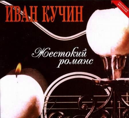 Альбом Иван Кучин - Жестокий романс (2006)