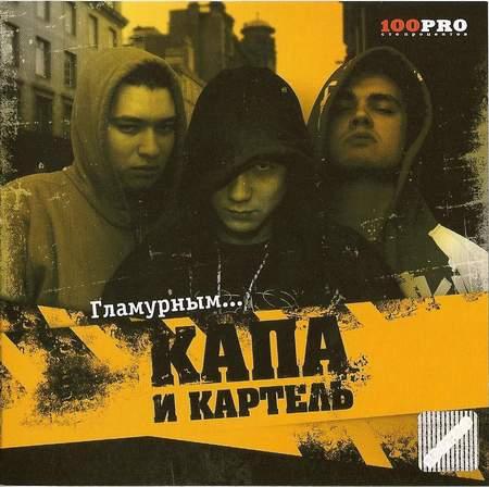 Альбом Капа - Гламурным (2008)