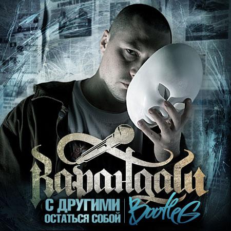 Альбом Карандаш - С другими остаться собой (2009)
