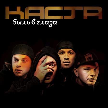 Альбом Каста - Быль в глаза (переиздание) (2009)