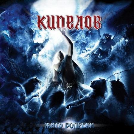 Новый альбом Кипелов - Жить вопреки (2011)