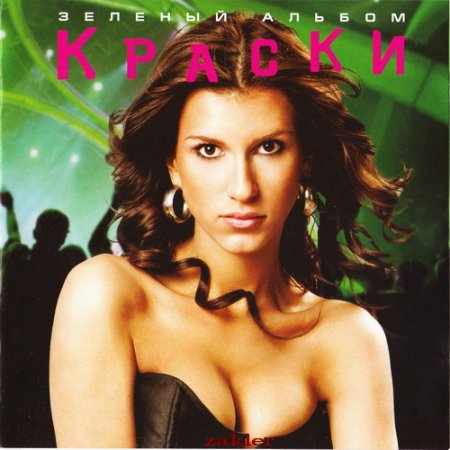 Альбом Краски - Зеленый альбом (2009)