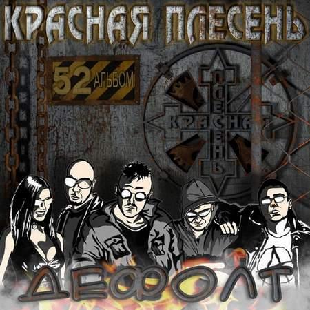 Альбом Красная Плесень - Дефолт (2009)