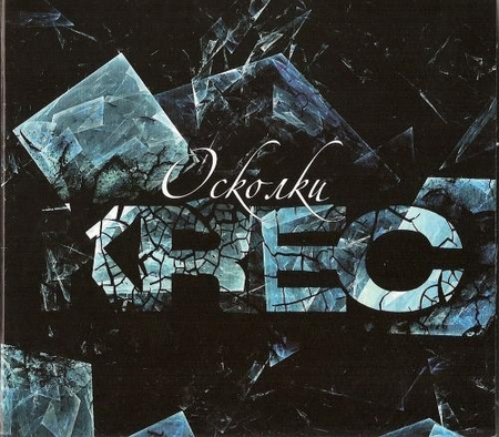 Альбом Krec - Осколки (2010)